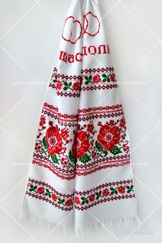 Весільний рушник «Червоні троянди»