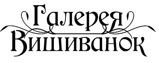 "Интернет магазин ""Галерея Вишиванок"""